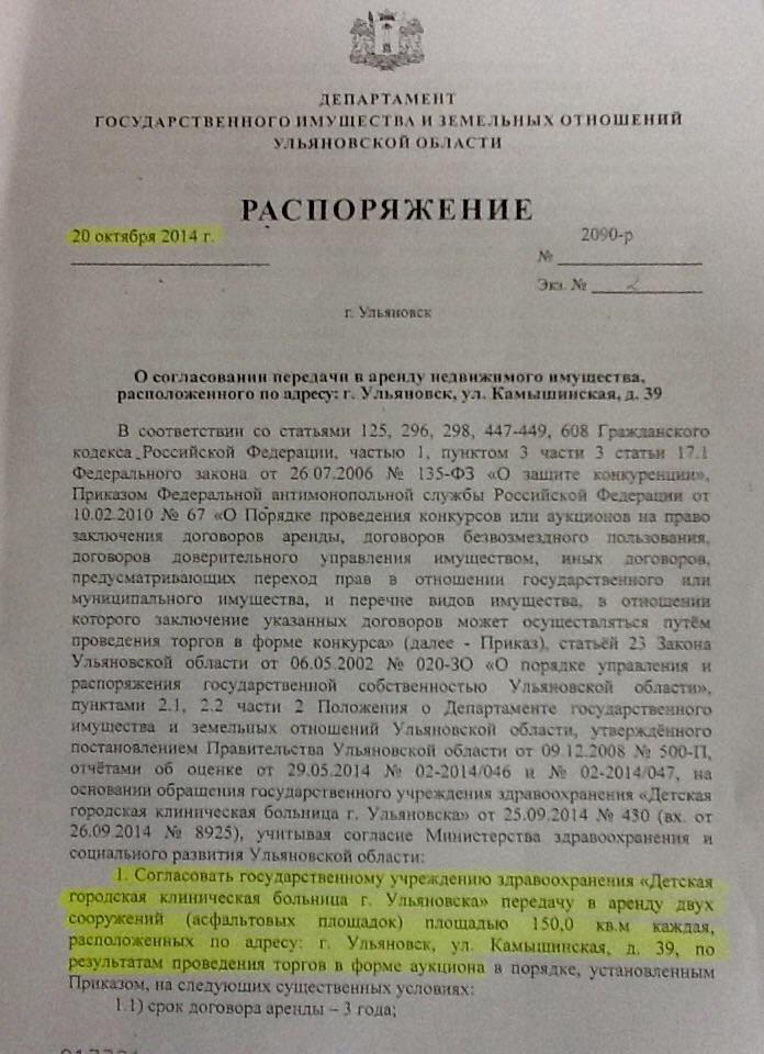 253 п постановление камчатского края поезд Москва Лондон