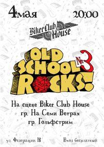 "Концерт ""Old school rock"" @ BIKER CLUB HOUSE (ул. Федерации, д. 18)"