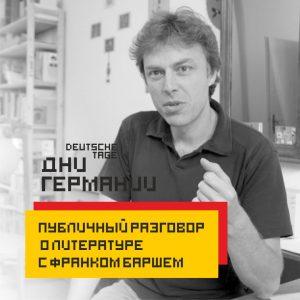 Публичный разговор о литературе с Франком Баршем @ ДК имени 1 Мая (ул. Ленинградская, 4)