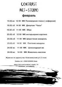 Расписание мастер-классов в арт - студии CONTRAST  на февраль @ арт студия CONTRAST (пер. Комсомольский 5))