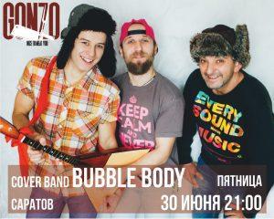 """Выступление группы """"Bubble Body"""" (г.Саратов) @ Gonzo Bar (ул. Гончарова, д. 48)"""