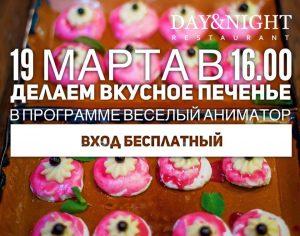"""Мастер-класс """"Готовим вкусное печенье"""" @ Ресторан «Day&Night» (Ул. Московское шоссе, 100Б)"""