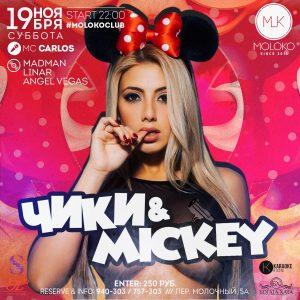 """Вечеринка """"Чики&Mickey"""" @ MOLOKO (Переулок молочный 5а)"""