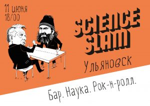 Science Slam @ CHERCHESOFF BAR (ул. Гончарова, д. 30)