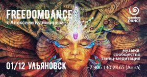 FreedomDANCE в Квартале @ креативное пространство Квартал(ул.Ленина, 78)