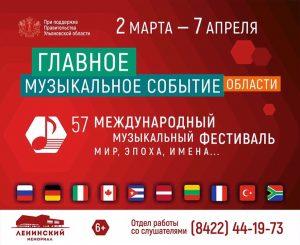 """57й международный музыкальный фестиваль """"Мир, эпоха, имена... """""""