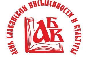 Турнир по мини-футболу, посвящённый Дню славянской письменности и культуры @ Стадион «Волга» (ул. Почтовая, д. 23)