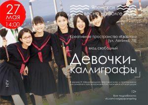 Кинопоказ современного японского кино «Девочки-каллиграфы» @ Креативное пространство «Квартал» (ул. Ленина, 78)