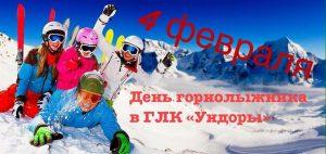 """Соревнования по катанию на лыжах и сноуборде @ ГК """"Ундоры"""""""