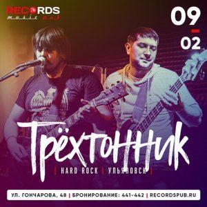 Концерт группы «Трёхтонник» @ «Records Music Pub» (ул. Гончарова, 48)