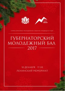 Губернаторский молодёжный бал 2017 @ Фойе Ленинского мемориала