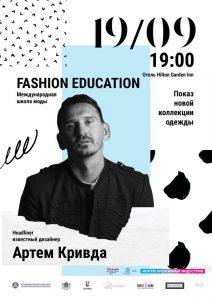 Федеральный образовательный проект Fashion Education