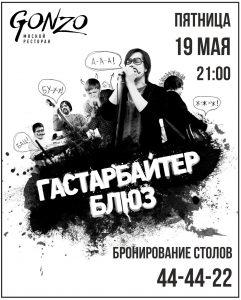 """Выступление группы """"Гастарбайтер Блюз"""" @ Gonzo Bar (ул. Гончарова, д. 48)"""