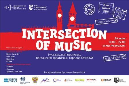 Перекроют ул Федерации. Фестиваль российско-британской музыки «INTERSECTION OF MUSIC» @ на улице Федерации