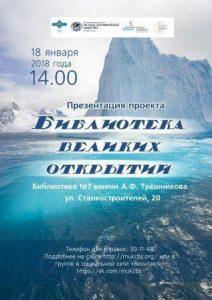"""Презентация проекта """"Библиотека великих открытий"""" @ Библиотека №7 (ул. Станкостроителей, д.20)"""