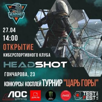 Открытие киберспортивного клуба «HEADSHOT» @ ул.Гончарова 23