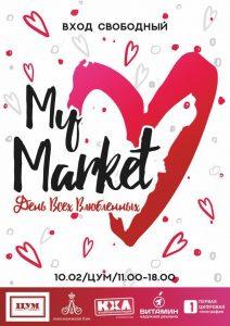 My market в преддверии Дня всех влюблённых @ ТЦ ЦУМ