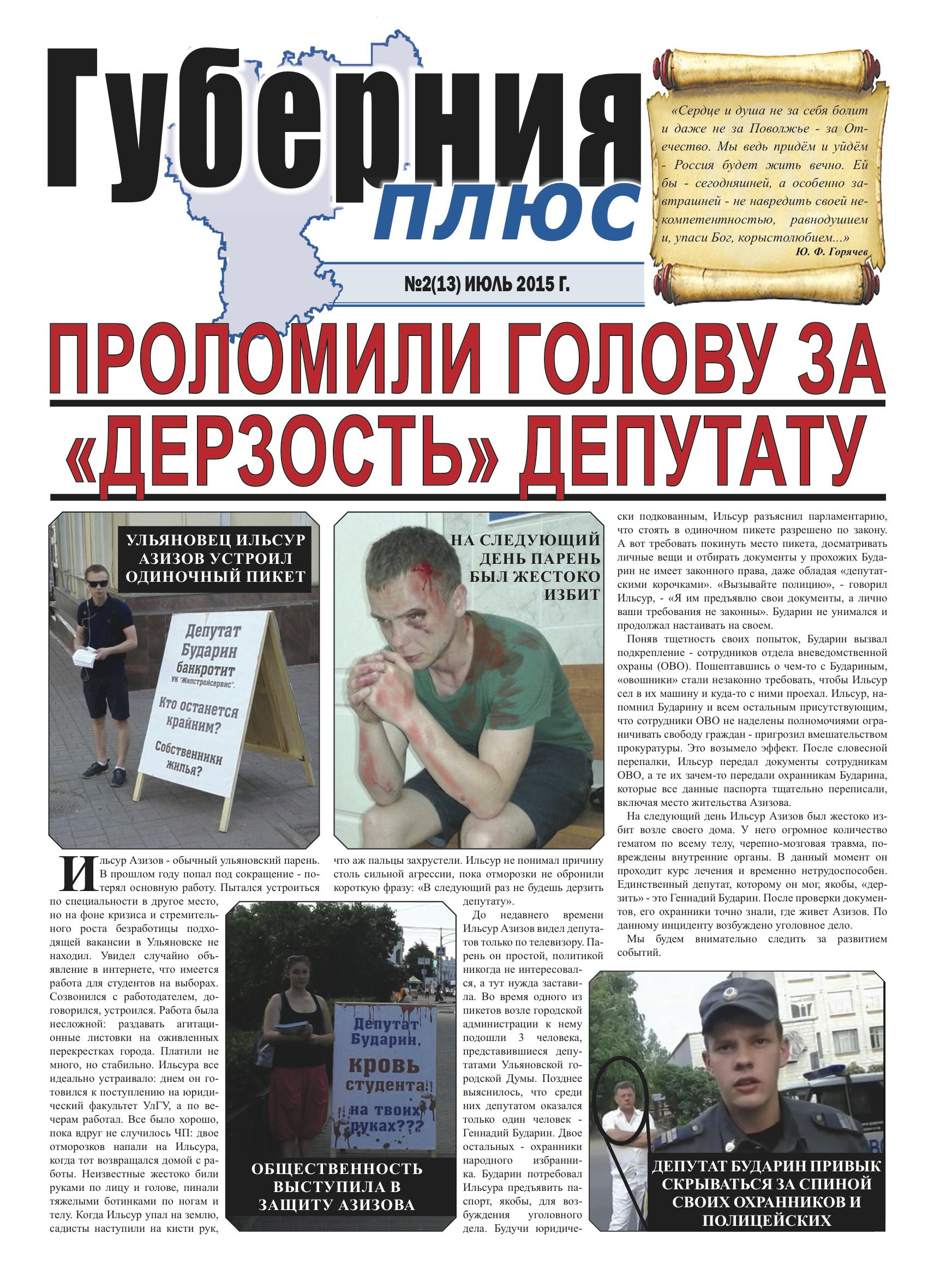 объявлений знакомства газета губерния архангельск