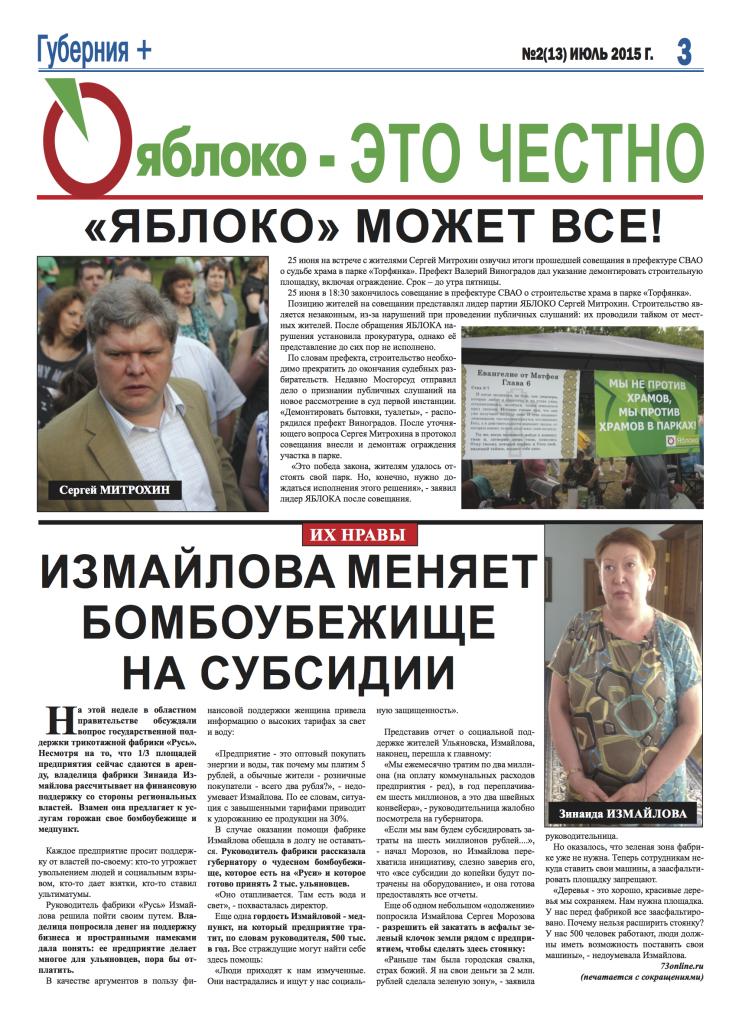 Газета знакомства губерния