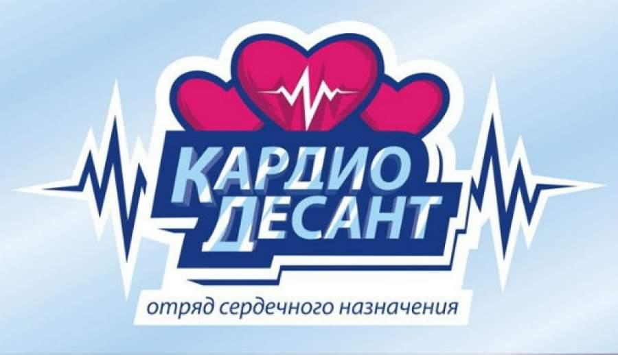 Акция «Кардиодесант» для сотрудников УАЗа и УМЗ