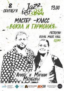 Открытый урок  по джазовому вокалу и фортепиано от Мариам и Армена Мерабовых, в рамках мастер-класса «Вокал и гармония» @ ресторан RMH (ТЦ ЦУМ)