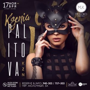 Вечеринка от DJ KSENIA PALITOVA @ MOLOKO (Переулок молочный, д. 5а)