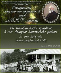 VII Поливановский праздник @ Парк села Акшуат Барышского района