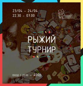 """Весенний Рыжий турнир в КП @ """"Кошкина пижама"""" (ул. Ленина, 78)"""