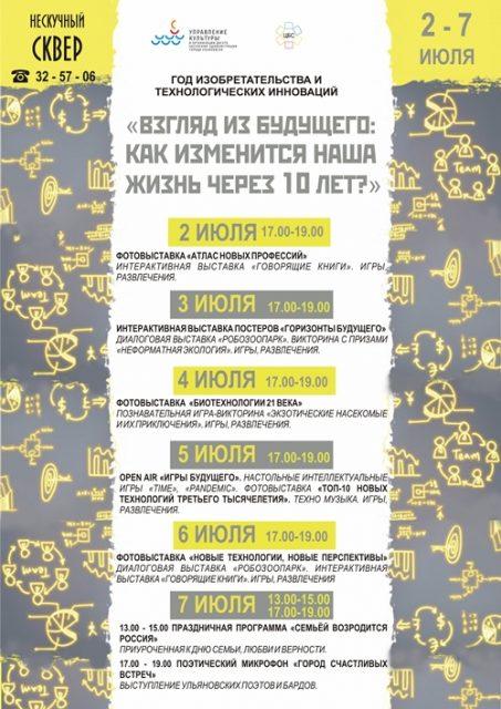 Мероприятия, посвящённые Году изобретательства и инноваций. Полная программа @ Сквер им. Н.М. Карамзина