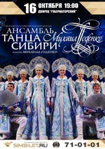 Концерт ансамбля танца Сибири им. М.С. Годенко @ Губернаторский дворец культуры (ул. Дворцовая, 2)