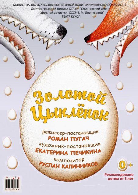 """Спектакль """"Золотой цыпленок"""" @ Кукольный театр"""