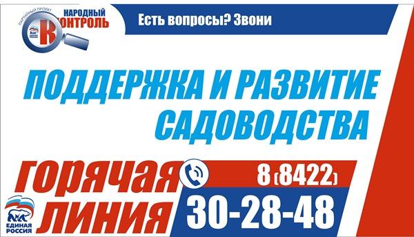горячая линия_сайт_садовод