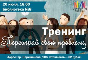 """Тренинг """"Переиграй свою проблему"""" @ Библиотека №8 (проспект Нариманова, д. 106)"""