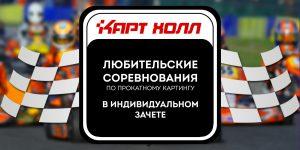 Любительские соревнования по прокатному картингу @ Картодром «Картхолл» (Олимпийский проспект, д. 6а)