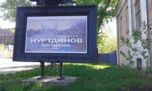 Открытие персональной выставки заслуженного деятеля искусств Республики Татарстан, живописца И.Х. Нуртдинова @ Выставочный зал «Картинная галерея» (Гончарова, д. 16)