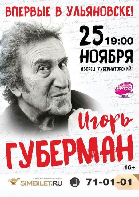Концерт Игоря Губермана в ДК Губернаторский @ ДК Губернаторский