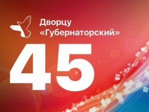 Праздничный концерт «Всему своё время», посвященный 45-летнему юбилею Дворца культуры «Губернаторский» @ ДК Губернаторский