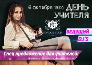"""Вечеринка """"День учителя"""" @ Fondue Club (пр-т Туполева, д. 22)"""