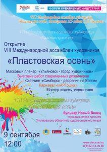 Торжественное открытие VIII Международной ассамблеи художников «Пластовская осень» @ бульвар Новый Венец