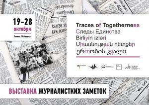 Открытие выставки журналистских заметок о следах единства Закавказья в Ульяновске @ креативное пространство Квартал(ул.Ленина, 78)