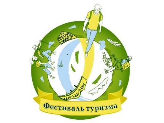 Региональный Фестиваль туризма, программа на день @ в Старомайнском районе, в месте слияния устья реки Красная с рекой Майна