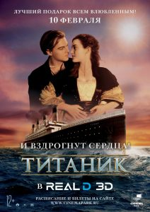 Специальный показ фильма «Титаник» в формате 3D @ Синема парк (ТРЦ «Аквамолл», Московское шоссе, д. 108)