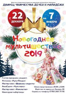 Новогоднее Мультишествие — 2019 @ Дворец творчества детей и молодёжи ( ул. Минаева, д. 50)