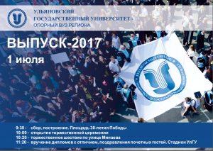 Выпуск-2017 в УлГУ