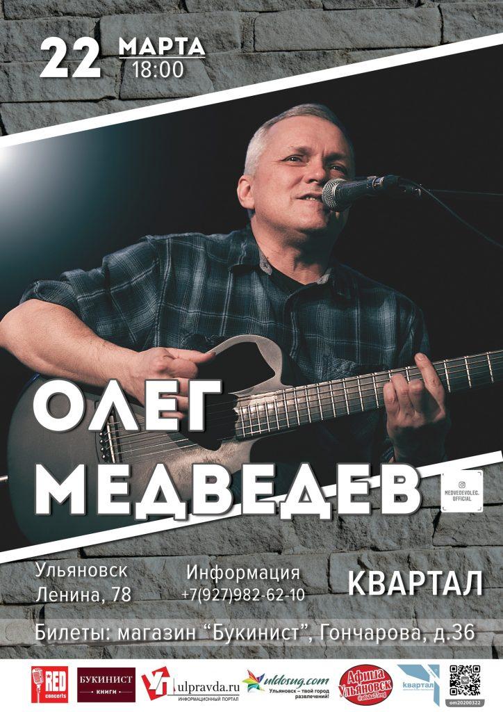 Выступление Олега Медведева в Квартале