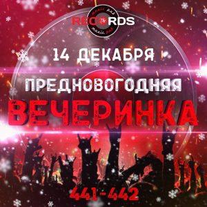 Предновогодняя вечеринка с кавер-группой «Господа Dance @ «Records Music Pub» (ул. Гончарова, 48)