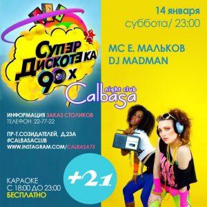 """Вечеринка """"Дискотека 90-х"""" @ Calbasa club (пр-т Созидателей, 23а)"""