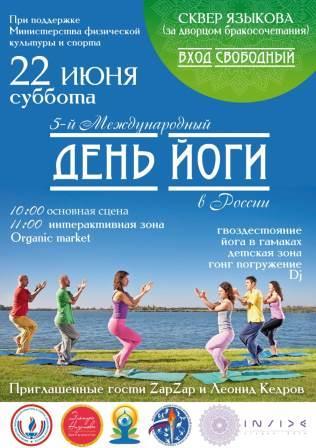 Международный День йоги, программа @ в сквере за музеем Языкова