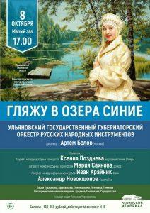"""Концерт """"Гляжу в озера синие"""" @ Малый зал Ленинского мемориала"""