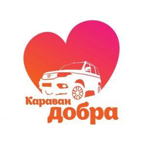 Благотворительной проект «Караван добра» @  Соборная площадь, 1 (дом Правительства Ульяновской области)